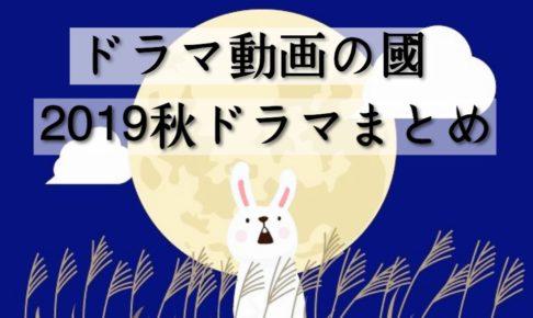 ドラマ動画の國、2019秋ドラマまとめ