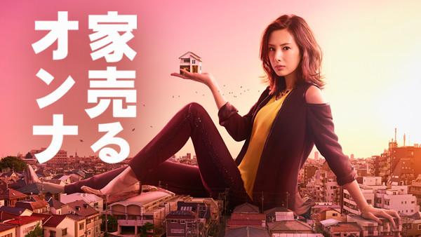 家売るオンナ(ドラマ)第1話から最終回まで全話を見逃し動画無料フル視聴