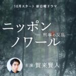 ニッポンノワール ―刑事Yの反乱―