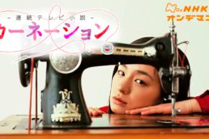 NHK連続テレビ小説「カーネーション」