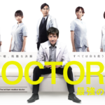 ドラマ「DOCTORS 最強の名医」