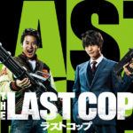 THE LAST COP/ラストコップ アクション