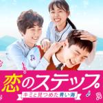 韓国ドラマ「恋のステップ~キミと見つめた青い海~」