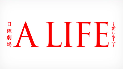 A LIFE ~愛しき人~