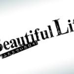 ドラマ「Beautiful Life ビューティフルライフ~ふたりでいた日々~」