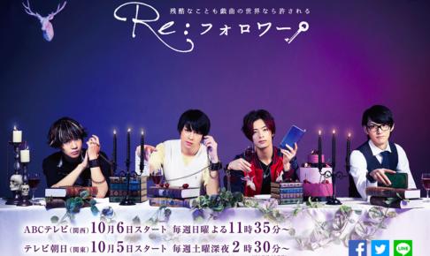 ドラマ「Re:フォロワー」