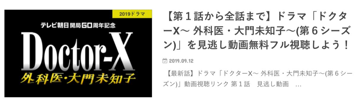 ドクターX〜 外科医・大門未知子〜(第6シーズン)
