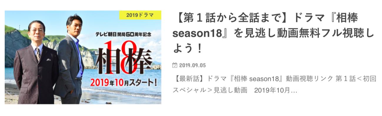 相棒 season18