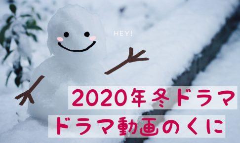2020冬ドラマ動画の國