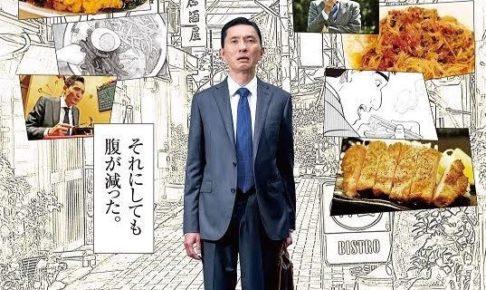 ドラマ「孤独のグルメSeason8」