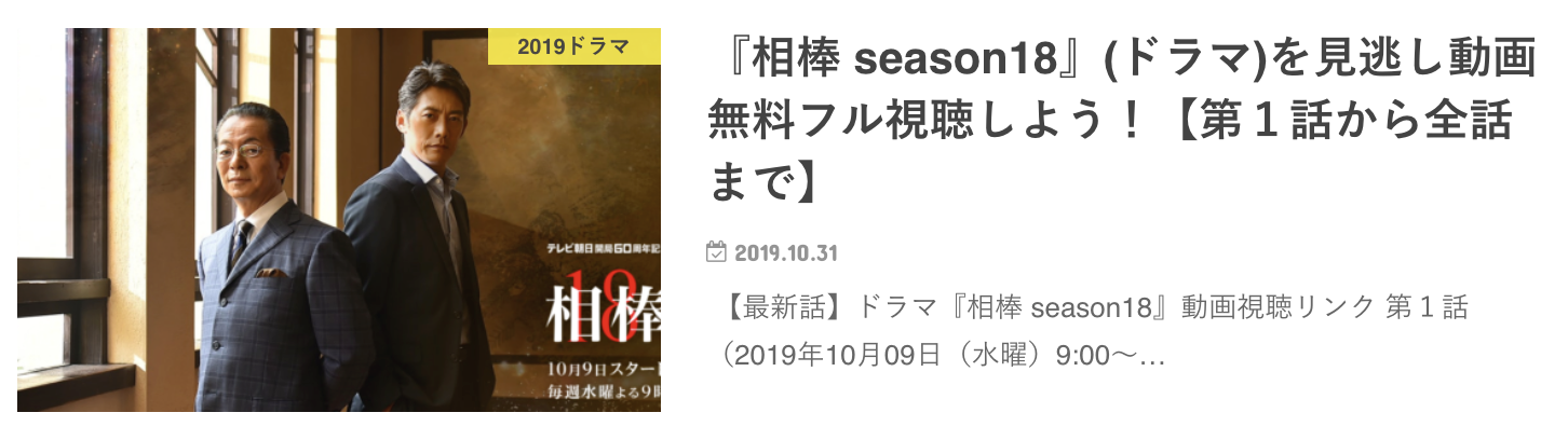 相棒Season18TOP記事