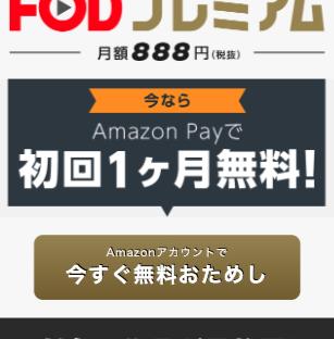 FOD登録ボタン