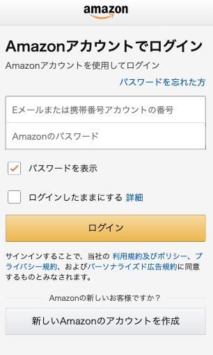 FOD Amazonログイン