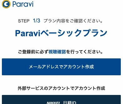 Paraviメールアドレス利用登録