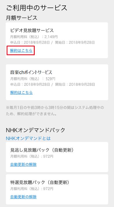 U-NEXT解約ページ