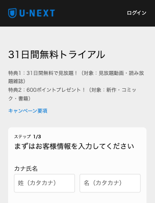 U-NEXT(通常登録600ポイント)