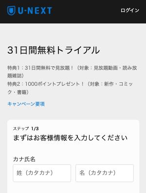 U-NEXT(NHKオンデマンドver.からの登録1,000ポイント)