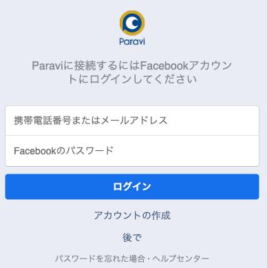 Paravi登録(SNS認証)
