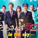 おっさんずラブ-in the sky-