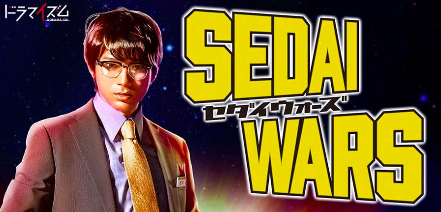 SEDAI WARS(セダイウォーズ)