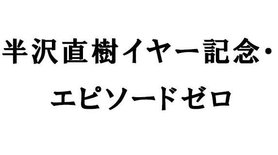 半沢直樹イヤー記念・エピソードゼロ