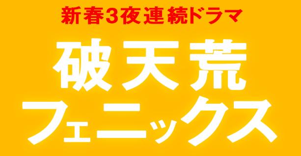 新春3夜連続ドラマ 『破天荒フェニックス』
