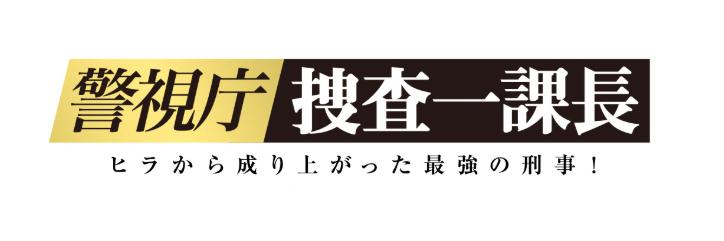 警視庁・捜査一課長 正月スペシャル