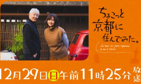 ちょこっと京都に住んでみた。