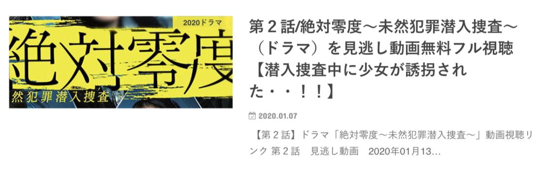 絶対零度〜未然犯罪潜入捜査〜
