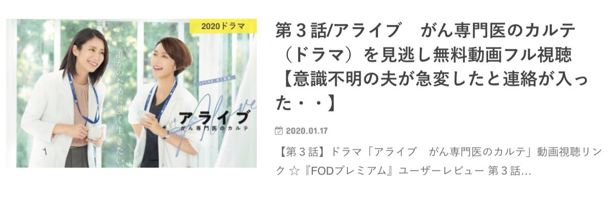 アライブ ドラマ キャスト