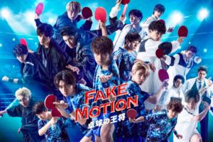 FAKE MOTION -卓球の王将-