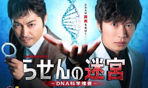 らせんの迷宮 ~DNA科学捜査~