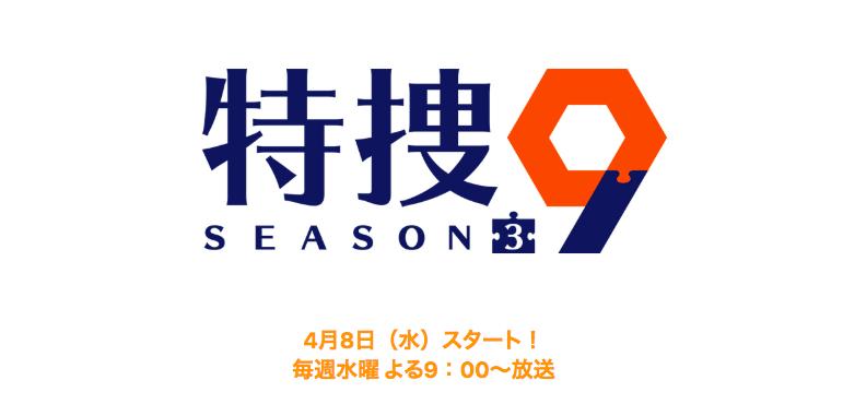 特捜9 2 動画