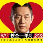 警視庁・捜査一課長2020ーンショット 2020-04-08 16.52.29